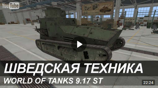 Видеообзор шведских танков
