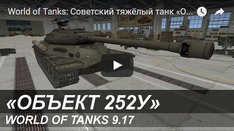 Видеообзор «Объект 252У»
