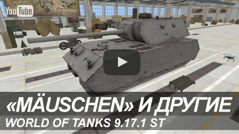 Видеообзор немецких танков