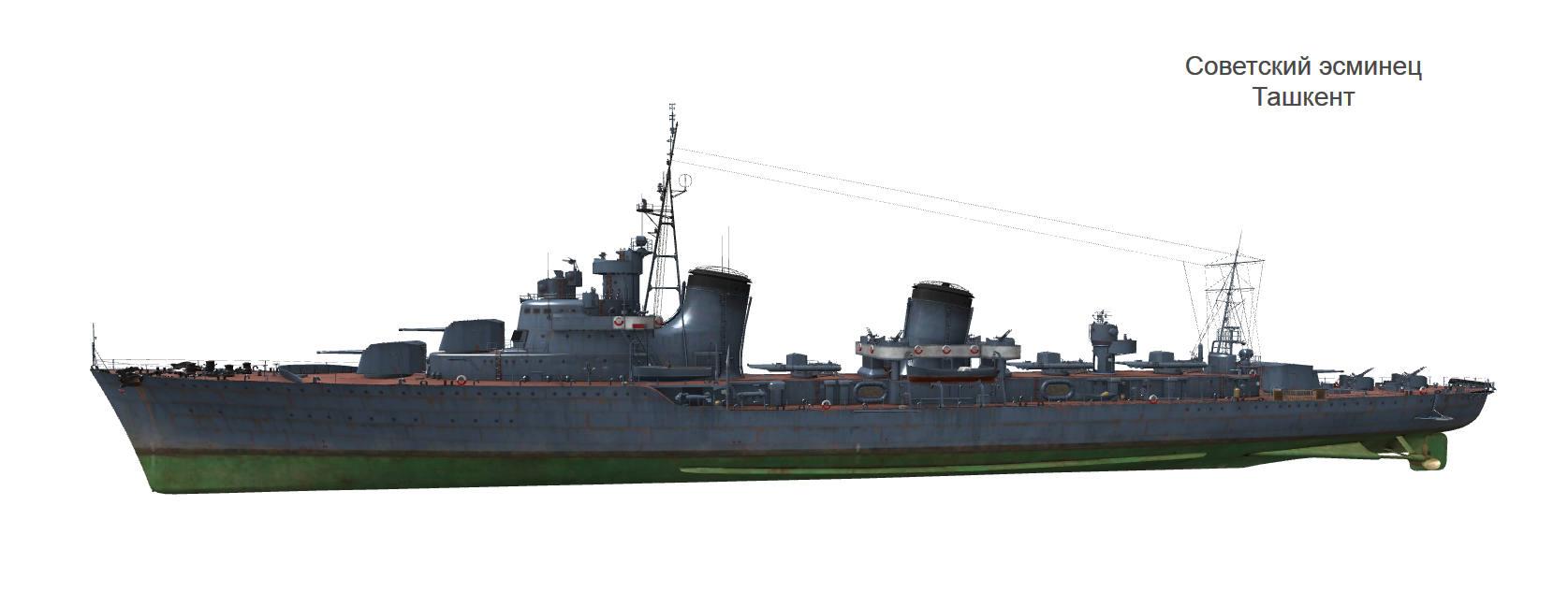 Советский эсминец Ташкент