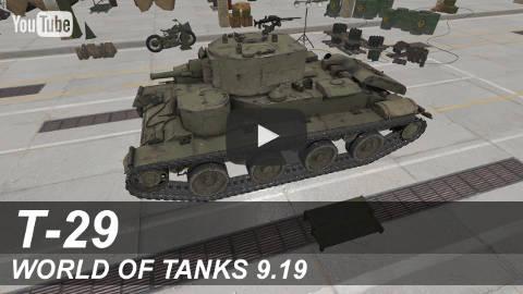 Т-29 на YouTube