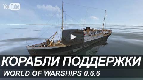 Корабли-боты