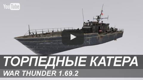 Новые торпедные катера