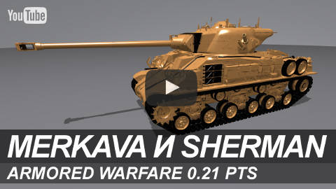 Merkava и Sherman