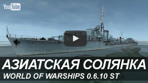 Азиатские эсминцы