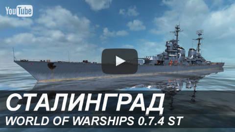 Советский крейсер «Сталинград»