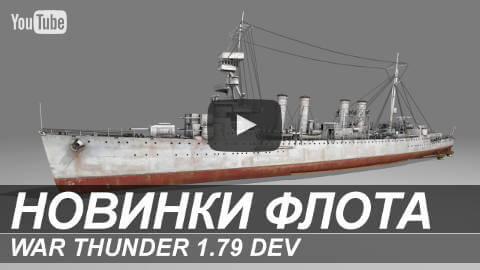 Новинки флота 1.79