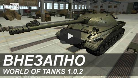 Внехапные танки