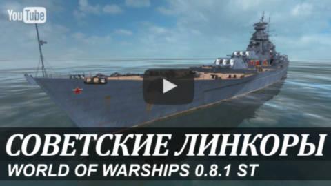 Soviet Battleships