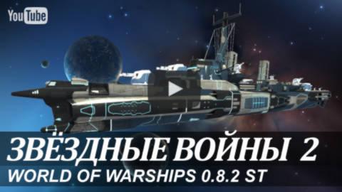 Звёздные войны II