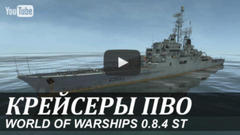 Крейсеры ПВО
