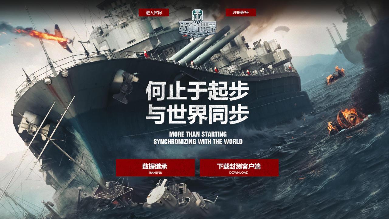 战舰世界官方网站_何止于起步,与世界同步